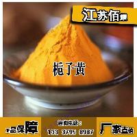 栀子黄 食品级 栀子黄 着色剂 现货供应