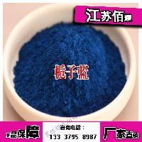 栀子蓝 食品级增色剂 着色剂 高含量水溶性天然色素