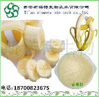 香蕉粉    专业生产果蔬粉厂家  斯诺特生产厂家