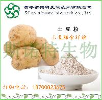 土豆膳食纤维粉60%  土豆提取物 土豆粉   斯诺特生物