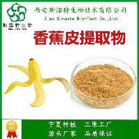 香蕉皮膳食纤维粉 90% 燕麦果实萃取 西安斯诺特 原厂直销价