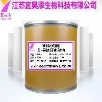 大量供应 D-异抗坏血酸钠  赤藻糖酸钠 异VC钠送货上门