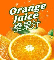 企业团队粹�g�b>X_上海瑞橙食品有限公司-巴西甜橙汁,九珍果汁