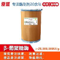 夏盛 厂家直销 β-葡聚糖酶(2500万U/g, 固体)啤酒专用酶