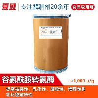 夏盛厂家直销 谷氨酰胺转氨酶 食品级  活力1,000 u/g