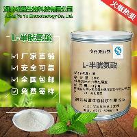 饲料级L-半胱氨酸市场价格