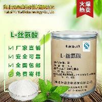 饲料级L-丝氨酸市场价格