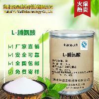 饲料级L-脯氨酸市场价格