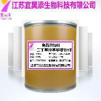 供应食品级 2,6-二叔丁基对甲酚 抗氧化剂 BHT 含量99%