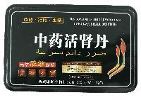 长方形中药活肾丹铁盒专业定制