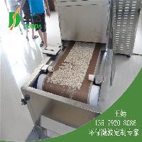 薏米红豆粉微波灭菌设备