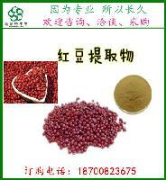 赤小豆提取物    水溶性好  红豆提取物 红豆浓缩粉  斯诺特现货