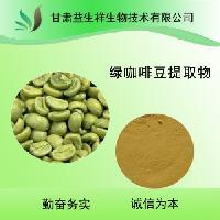 甘肃益生祥  绿咖啡豆提取物  绿咖啡豆粉  现货供应