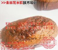 红枣黑米糕的做法?