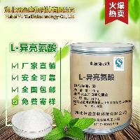 饲料级L-异亮氨酸厂家市场价格