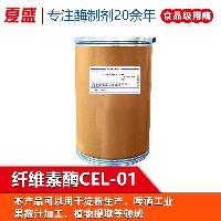 夏盛厂家直销 纤维素酶 CEL-01 食品级固体酶