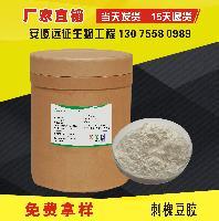 武汉  食品级刺槐豆胶厂家 质量保证