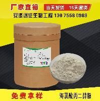 海藻酸丙二醇脂生产厂家
