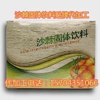 沙棘固体饮料叶黄素固体饮料代加工