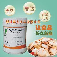 纳他霉素 食品级 天然防腐保鲜剂 95含量纯品
