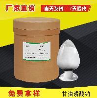 食品级甘油磷酸钠