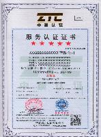 厦门泉州漳州莆田福州服务管理体系认证