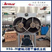 XSG-12漂粉精旋转闪蒸干燥机