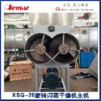 化工粉体闪蒸干燥机XSG-6