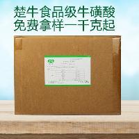 牛磺酸现货批发潜江永安食品级楚牛α-氨基乙磺酸 99.6%含量