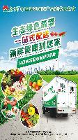 宏鸿农产品蔬菜食材配送一站式采购配送食堂配送服务荷兰豆