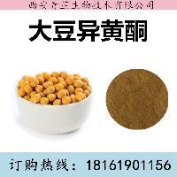 大豆异黄酮厂家 大豆异黄酮价格