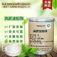 优质食品级真菌淀粉酶价格