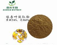 厂家{主推产品}银杏叶提取物 银杏叶黄酮24% 银杏内酯6%