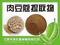 肉豆蔻提取物,肉豆蔻生粉,质量保证,药食同源,厂家供货