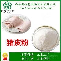 猪皮胶原蛋白粉 99%含量 胶原多肽 西安斯诺特 水溶性原料