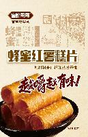 湖南长沙浏阳蜜蜂哥哥精准扶贫蜂蜜红薯糕片