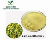 金雀异黄酮 染料木素98% 金雀花提取物 优质抗肿瘤/降血脂原料