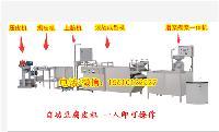 科创全自动豆腐皮机机器 中型豆腐皮机器 大小型豆腐皮机