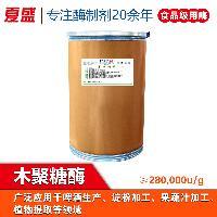 夏盛厂家直销 木聚糖酶 食品级 28万酶活 生物酶制剂