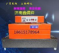 天津 餐具收缩机【鑫儒弈】远红外线收缩机 电池包装机