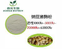厂家{主推产品} 纳豆激酶 纳豆提取物 纳豆激酶粉  天然纳豆粉