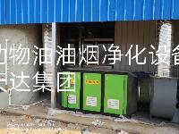 猪油炼油锅设备油烟净化设备让环境更环保