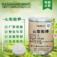 优质饲料级山梨酸钾价格