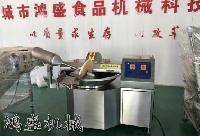 鸿盛食品机械直销 肉丸斩拌机 价格优惠