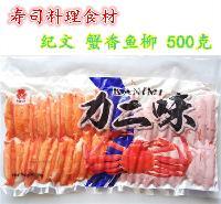 寿司食材芥末调味章鱼海螺片 寿司虾 北极贝 三文鱼 鳗鱼 鱼籽