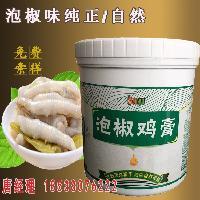 味科 泡椒鸡膏天然风味香精生产厂家 泡椒味鸡肉味兼具