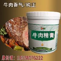 味科 牛肉精膏牛肉风味系列咸味香精香料调味香精