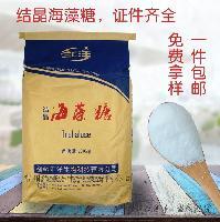 结晶海藻糖常州洋森食品级99%保湿耐热耐酸免费拿样证件齐全