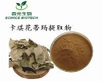 卡琪花蒂玛提取物  卡其法蒂玛提取物 各种比例 纯天然植物萃取