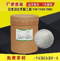 供应:L-半胱氨酸盐酸盐厂家
